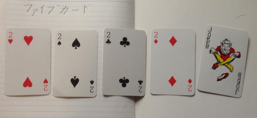 ポーカー 強い 順