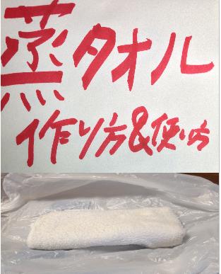 ホット タオル の 作り方