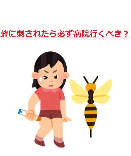 病院 蜂 べき 行く 刺され に た 蜂に刺されたらどうする?!応急処置の方法は?何科を受診すべきなの?